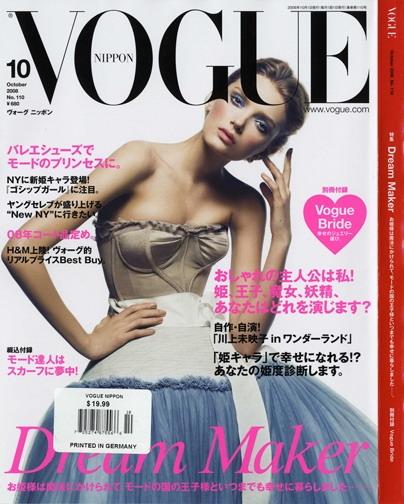 Vogue Japan October 2008